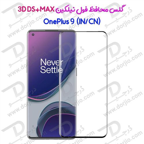 گلس تمام صفحه نیلکین 3D DS+MAX گوشی OnePlus 9 (IN/CN)