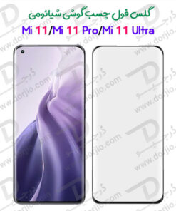 گلس فول چسب گوشی شیائومی Mi 11/Mi 11 Pro/Mi 11 Ultra