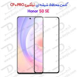 گلس CP+PRO نیلکین آنر Honor 50 SE