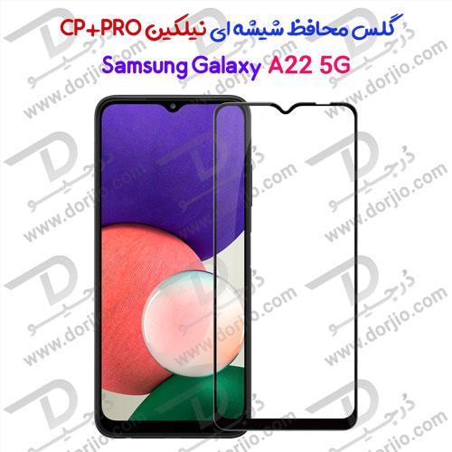 گلس CP+PRO نیلکین سامسونگ Galaxy A22 5G