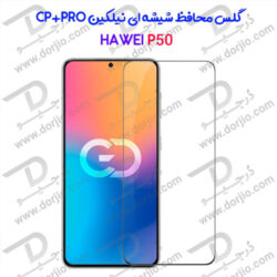 گلس CP+PRO نیلکین هوآوی Huawei P50