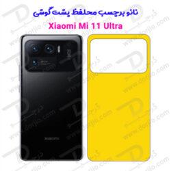 برچسب شفاف پشت گوشی شیائومی Mi 11 Ultra
