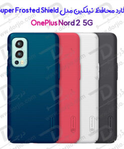 قاب محافظ نیلکین گوشی OnePlus Nord 2 5G
