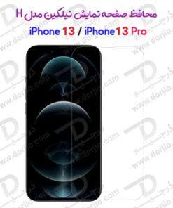 محافظ صفحه نمایش H نیلکین iPhone 13/13 Pro