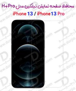 محافظ صفحه نمایش H+PRO نیلکین iPhone 13/13 Pro