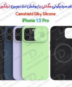 کاور Camshield سیلیکونی مگنتی نیلکین با محافظ دوربین iPhone 13 Pro