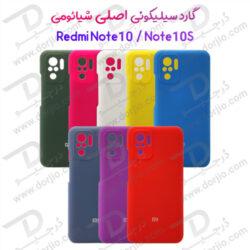 گارد سیلیکونی اصلی شیائومی Redmi Note 10/Note 10S