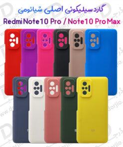گارد سیلیکونی اصلی شیائومی Redmi Note 10 Pro/Note 10 Pro Max