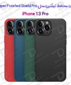 گارد ضد ضربه iPhone 13 Pro مارک نیلکین Super Frosted Shield Pro