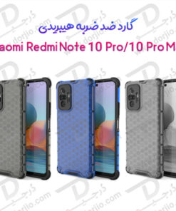 گارد ضد ضربه هیبریدی شیائومی Redmi Note 10 Pro/Note 10 Pro Max