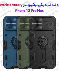 گارد محافظ رینگی iPhone 13 Pro Max مدل Camshield Armor نیلکین