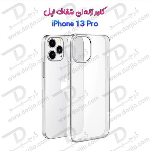 قاب ژله ای شفاف گوشی iPhone 13 Pro