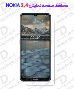 محافظ صفحه نمایش شیشهای نوکیا Nokia 2.4
