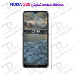 محافظ صفحه نمایش شیشهای نوکیا Nokia G20