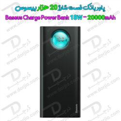 پاور بانک 20000 هزار بیسوس مدل Baseus Power Bank Quick Charge 18W BS-20KP203
