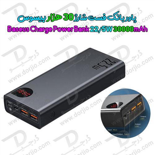 پاور بانک 30000 هزار بیسوس مدل Baseus Quick Charge Power Bank Digital Display 22.5W