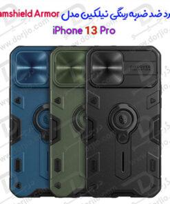 گارد محافظ رینگی iPhone 13 Pro مدل Camshield Armor نیلکین