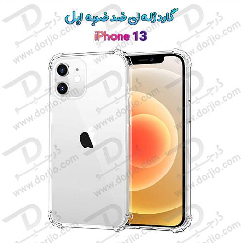گارد ژلهای ضد ضربه iPhone 13