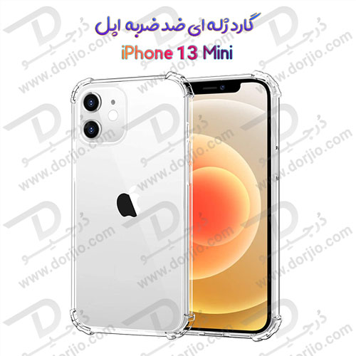 گارد ژلهای ضد ضربه iPhone 13 Mini