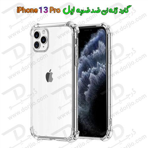 گارد ژلهای ضد ضربه iPhone 13 Pro