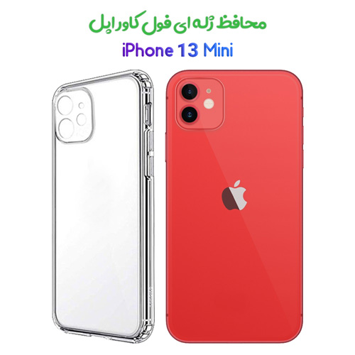 گارد ژله ای فول کاور گوشی iPhone 13 Mini