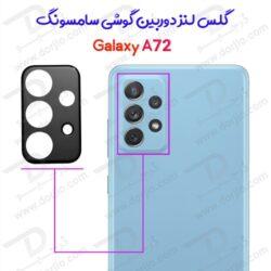محافظ 3D لنز  گلکسی A72 مارک میتوبل