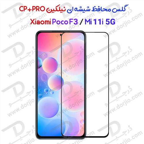گلس محافظ CP+PRO نیلکین شیائومی Mi 11i 5G/Poco F3